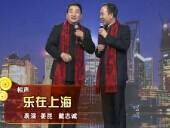 2015春晚相声《乐在上海》